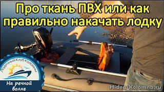 Что такое прорезиненная ткань для лодок
