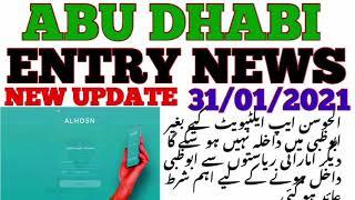 DUBAI TO ABU DHABI Boder Entry,Abu Dhabi Border New Entry Rules,Abu Dhabi Entry New Rule,UAE AKHBAR