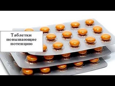 Отзывы об таблетках для потенции