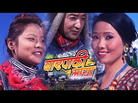 Barpaki Maya - Nepali Film
