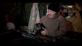Донбасс. Февраль 2017. Специальный репортаж