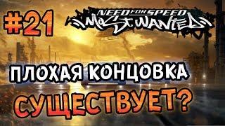 NFS: Most Wanted - ПЛОХАЯ КОНЦОВКА? LB #21