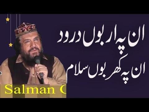 Syed Salman Gilani Beautiful New Heart Touching Naat 2018