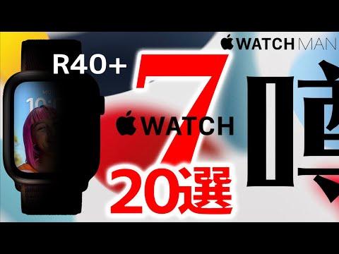 【Apple Watch Series7噂まとめ20選】アップルウォッチ7シリーズ7を予想!いつ発売日か、血糖値は、機能は、電池性能(バッテリー)は、デザインは、等々、うわさを予想確率を添えてお送り!