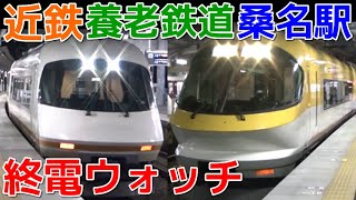 mqdefault - 終電ウォッチ☆近鉄桑名駅 養老鉄道・名古屋線の最終電車! 終電案内自動放送など
