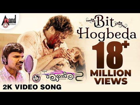 Bit Hogbeda Full 2k Video Song 2018 Mehaboob Saab Raambo 2 Ravishankar Arjun Janya