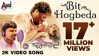 Bit Hogbeda | 2K Video Song 2018 | Mehaboob Saab | Raambo-2 | Ravishankar | Arjun Janya