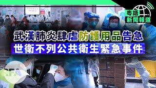 全國4100萬人自我隔離;傳病人嫌住院貴拒絕隔離 | 粵語新聞報道(01-24-2020)