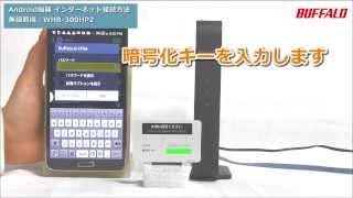 スマートフォンAndroidをWi-Fi接続する方法