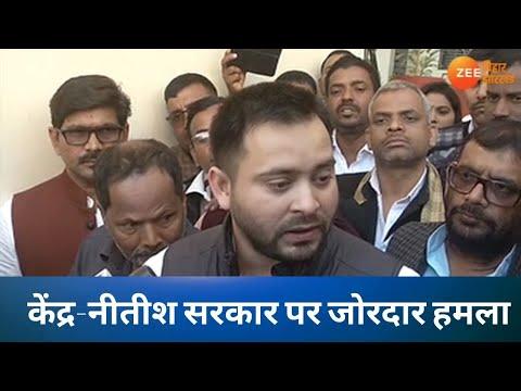Bihar: तेजस्वी यादव का केंद्र-नीतीश सरकार पर जोरदार हमला