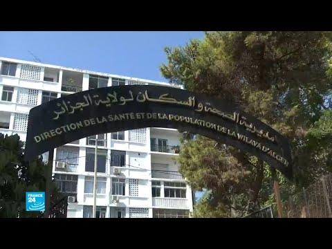 العرب اليوم - انتقادات حادة تواجهها الحكومة الجزائرية بعد ظهور عشرات الإصابات بالكوليرا