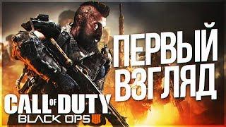 Call of Duty: Black Ops 4 - ПЕРВЫЙ ВЗГЛЯД И ОБЗОР! КОРОЛЕВСКАЯ БИТВА В COD: BO4!?