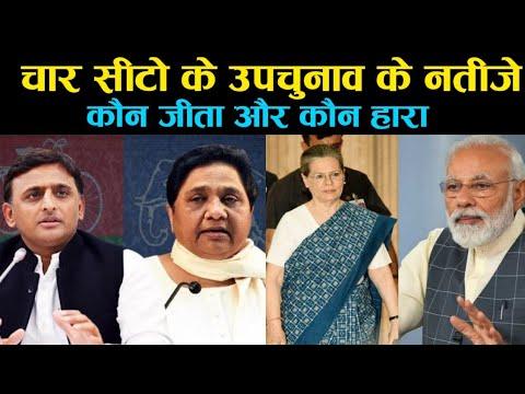 चार राज्यों के चार सीट पर उपचुनाव के नतीजे यह रहेBJP win 2 seats, Congress 1 Seat win bye electi