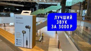 Наушники Sony MDR EX650AP - отличный звук в 2021 году, беспровод отдыхает!
