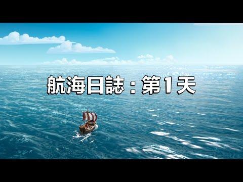 部落衝突 航海日誌:第1天─全新的自我