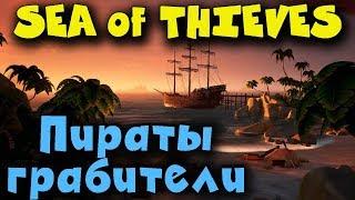 Игра про пиратов грабителей - Sea of Thieves, Украдем все золото в мире