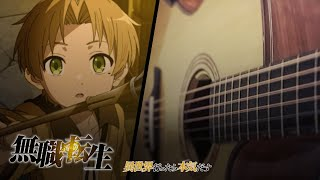 Mushoku Tensei: Jobless Reincarnation [無職転生] OP - Tabibito no Uta [旅人の唄] - Fingerstyle Guitar Cover