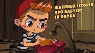 Машкині Страшилки: Жахлива Історія Про Бабусю Та Онука 👻 (серія 9) Masha and the Bear