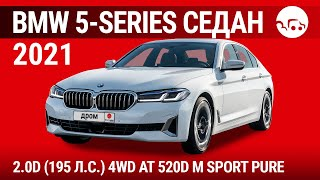 BMW 5-Series седан 2021 2.0D (195 л.с.) 4WD AT 520d M Sport Pure - видеообзор