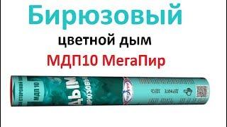Цветной дым бирюзовый МегаПир МДП10 от компании Интернет-магазин SalutMARI - видео