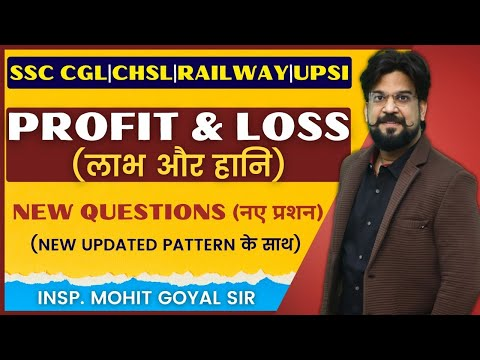 Profit and Loss (लाभ और हानि) | Shortcut Method | Pen Free | By Inspector Mohit Goyal Sir