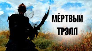 Skyrim - ТОП 10 СИЛЬНЕЙШИЙ ТРЭЛЛ В СКАЙРИМЕ!