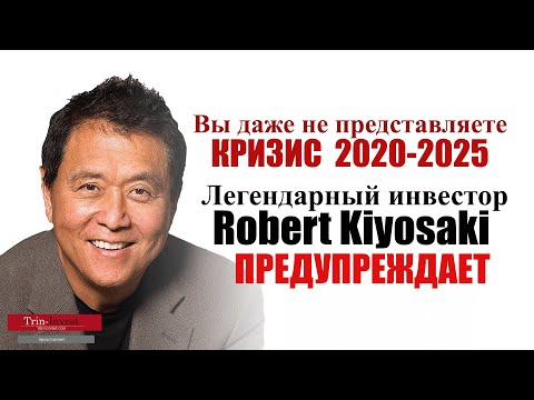 Роберт Кийосаки про кризис. Куда вкладывать деньги в 2021 2022 2023.Советы от легендарного инвестора