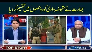 The Reporters | Sabir Shakir | ARYNews | 5th August 2019