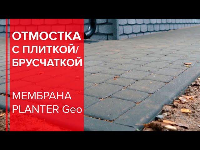 Монтаж отмостки с PLANTER Geo