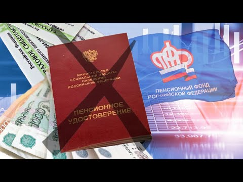 Скорая Отмена Государственной Пенсии Изменение Пенсионной Системы в России.