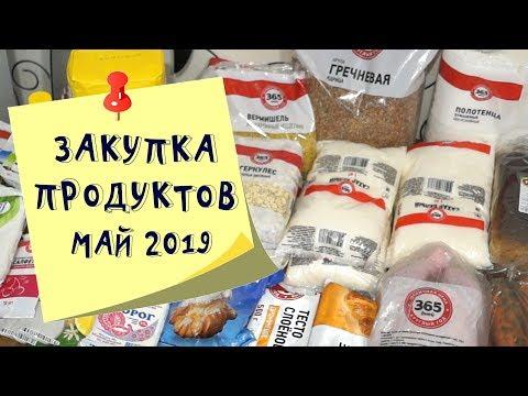 Продуктовая закупка в Ленте Май 2019 Тюмень