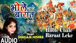 BHOLE CHALE BARAAT LEKE I SHAILAJA MISHRA I New Shiv Bhajan I Full Audio Song
