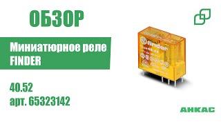Миниатюрное реле FINDER 40.52 арт. 65323142