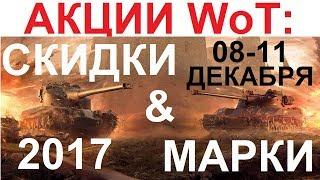 АКЦИИ WoT: СКИДКИ и ЗАДАЧИ  8-11 Декабря 2017. БЕСПЛАТНЫЕ ИГРЫ. 3D Флаг на танк (для консоли)