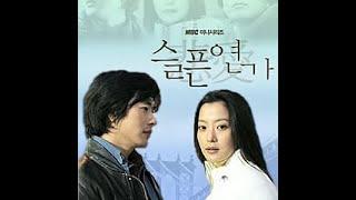 Sad Love Story - Nae Gae Oh Gaet Ni- Will You Came To Me 슬픈연가