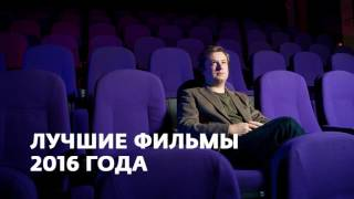 Лучшие фильмы 2016 года по мнению Антона Долина