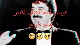 اغاني حصرية ما بترك ضيعتنا واهلا نهاد طربيه تحميل MP3