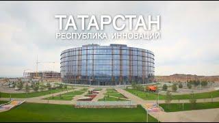 Татарстан - республика инноваций