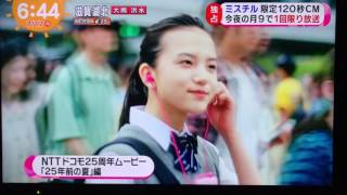 docomo25周年CMめざましテレビ×高橋一生
