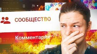 УЖАСЫ КОММЕНТАРИЕВ