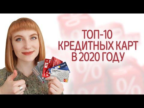 Лучшие кредитные карты 2020. Какую кредитную карту выбрать? Рейтинг, сравнение банков и условий