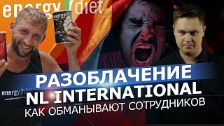 РАЗОБЛАЧЕНИЕ NL INTERNATIONAL. КАК ОБМАНЫВАЮТ ПАРТНЕРОВ (2 часть)