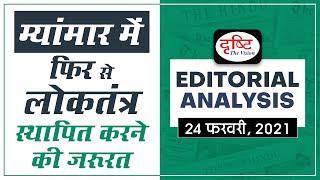 Need to establish the Democracy immediately | Editorial Analysis, 24 FEB, 2021