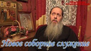 Новое соборное служение в Болгаре (Соборное милосердие)