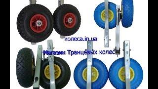 Транцевые колеса трансформеры кт 5