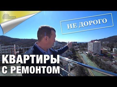 Квартиры В Сочи С Ремонтом НЕ ДОРОГО!