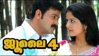 July 4 Malayalam Action <b>Drama Full Movie</b>  Dileep Roma  Malayalam Action Movie 2016