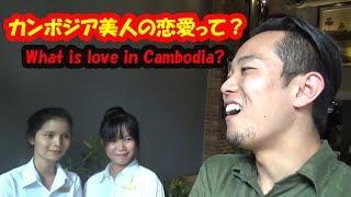 カンボジア美人の恋愛って?WhatisCambodianlove?