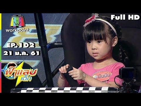 ฟ้าแลบเด็ก |  น้องซีนอน,น้องมินมิน | 21 ม.ค. 61 Full HD