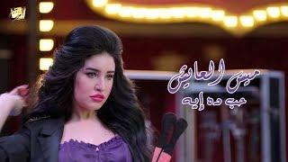 Mays El Aayesh - Hob Da Eh | 2018 | ( Official Music Video ) ميس العايش - حب ده ايه تحميل MP3